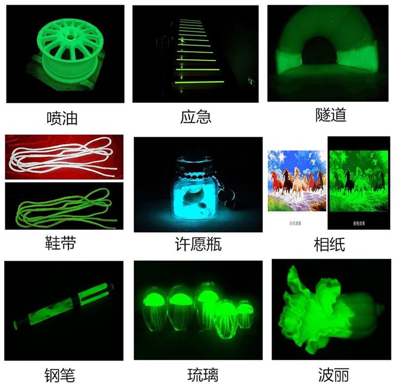 夜光粉应用1.jpg
